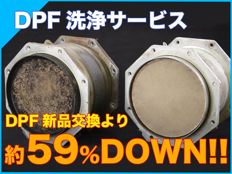 DPF洗浄サービス