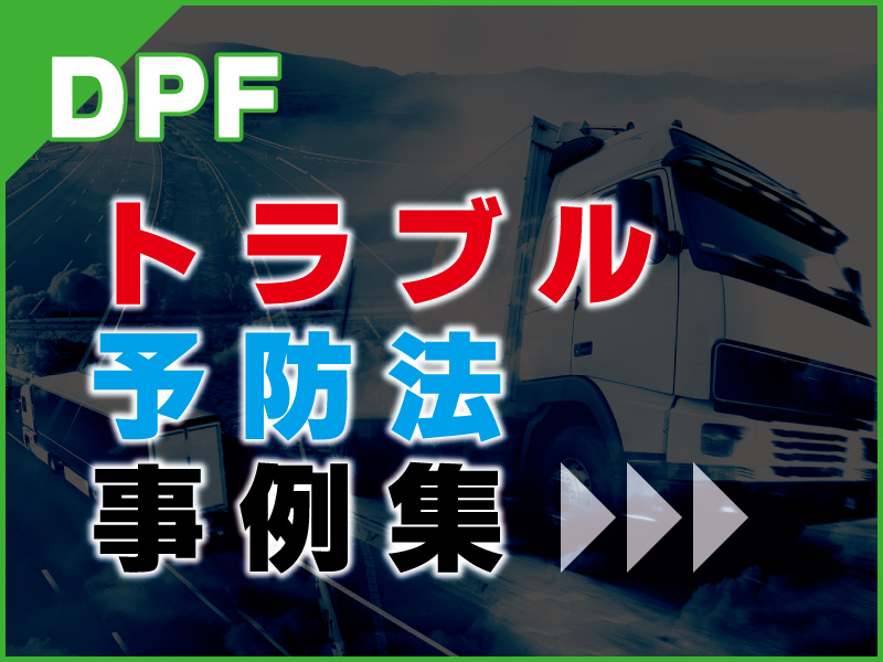 DPFトラブル予防法事例集