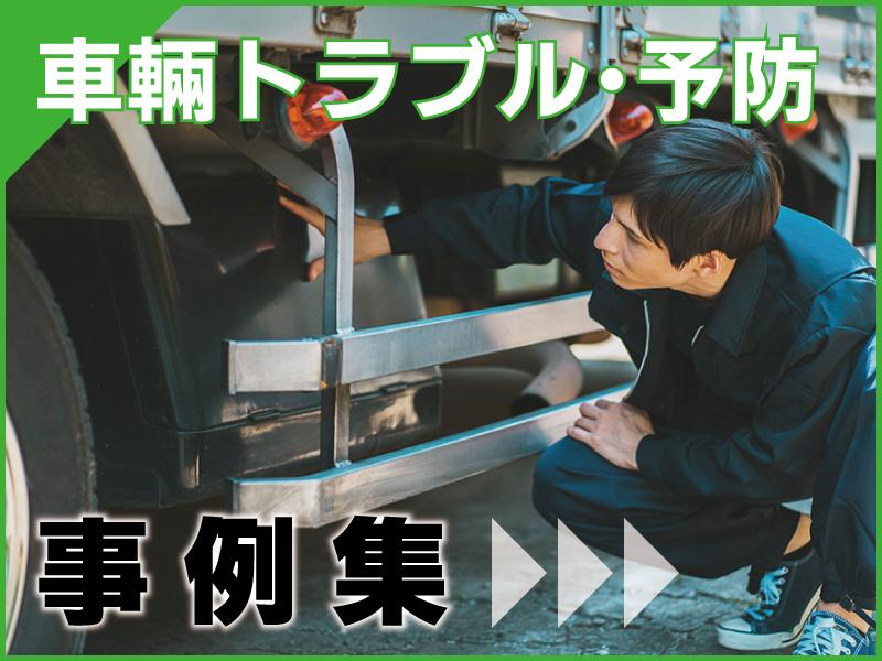 車輛トラブル・予防事例集